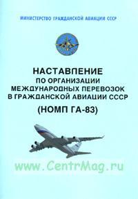 Наставление по организации международных перевозок в гражданской авиации СССР (НОМП ГА-83)