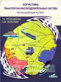 Логистика транспортно-распределительных систем: региональный аспект