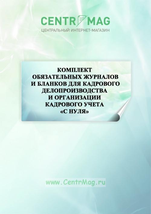 Комплект обязательных журналов и бланков для кадрового делопроизводства и организации кадрового учета «с нуля»