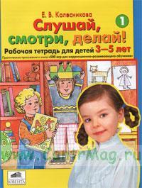 Слушай, смотри, делай! Рабочая тетрадь для детей 3-5 лет