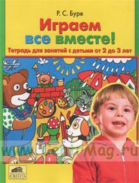 Играем все вместе! Тетрадь для занятий с детьми 2-3 лет