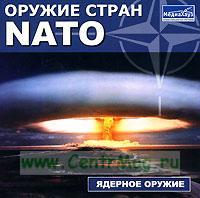 CD Ядерное оружие. Серия: Оружие стран NATO