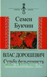 Влас Дорошевич. Судьба фельетониста