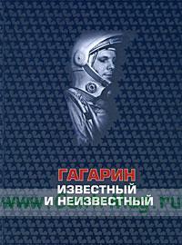 Гагарин известный и неизвестный