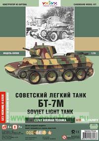 Советский легкий танк БТ-7М (модель-копия 1/35). Конструктор из картона для детей