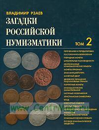 Загадки Российской нумизматики. Том 2.