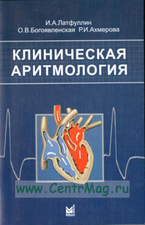 Клиническая аритмология: Учебное пособие