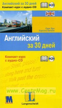 Английский за 30 дней. Компакт-курс с аудио CD