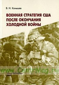 Военная стратегия США после окончания холодной войны