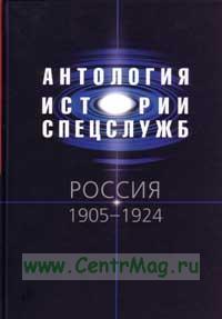 Антология истории спецслужб. Россия 1905-1924