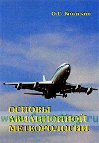 Основы авиационной метеорологии. Учебник