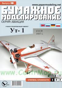 Учебно-тренировочный самолет Ут-1. СССР 1937 г. Бумажная модель (масштаб 1:33) (Серия