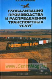 Глобализация производства и распределения транспортных услуг