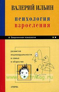 Психология взросления:развитие индивидуальности в семье и обществе
