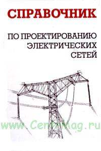Справочник по проектированию электрических сетей, 4-е изд.