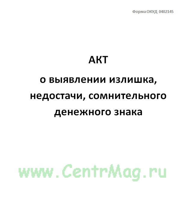 Акт о выявлении излишка, недостачи, сомнительного денежного знака, форма ОКУД 0402145