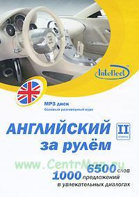 Английский за рулем на 4 CD 2 ступень (Кубик)