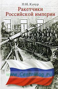 Ракетчики Российской империи