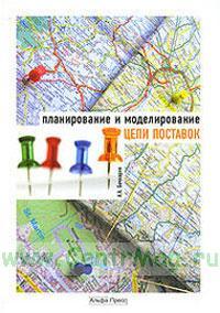 Планирование и моделирование цепи поставок: Учебно-практическое пособие