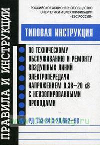 Типовая инструкция по техническому обслуживанию и ремонту воздушных линий электропередачи напряжением 0,38-20 кВ с неизолированными проводами. РД 153-34.3-20.662-98: инструкция введена в действие с 1 декабря 1998 г.
