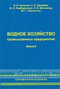 Водное хозяйство промышленных предприятий. Книга 4