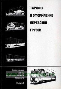 Тарифы и оформление перевозки грузов. Выпуск 2