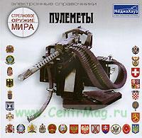CD Пулеметы. Серия: Стрелковое оружие мира