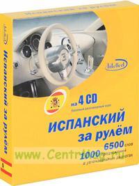 Испанский за рулем на 4 CD (Кубик)