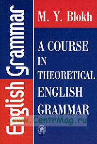 Теоретическая грамматика английского языка. A Course in theoretical english grammar
