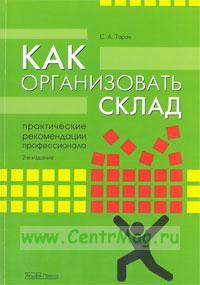 Как организовать склад. Практические рекомендации профессионала (2-е издание)