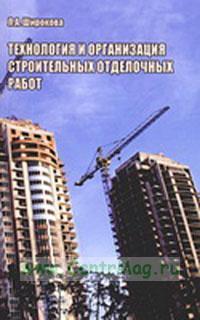 Технология и организация строительных отделочных работ