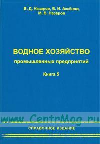 Водное хозяйство промышленных предприятий. Книга 5