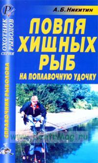 Ловля хищных рыб на поплавочную удочку. Справочник (издание второе)