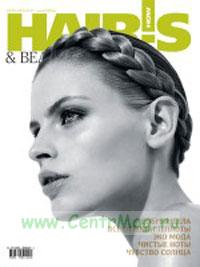 Hair's how & beauty. № 142, Июнь 2010.