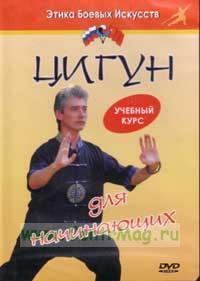 DVD Цигун. Учебный курс. Для начинающих