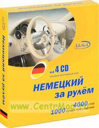 Немецкий за рулем на 4 CD (Кубик)
