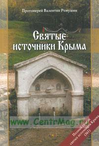 Святые источники Крыма