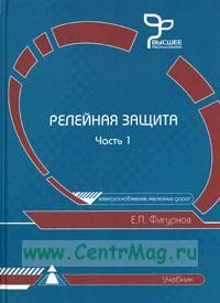 Релейная защита. В 2-х томах.