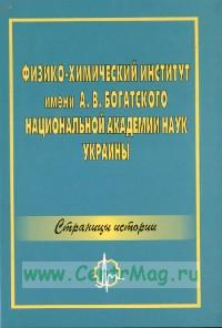 Физико-химический институт им. А.В. Богатского Национальной академии наук Украины: страницы истории