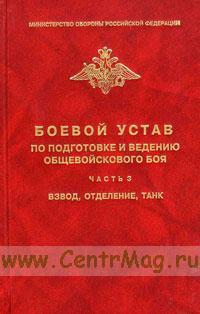 Боевой устав по подготовке и ведению общевойскового боя. Часть 3. Взвод, отделение, танк