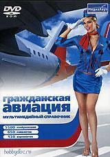 DVD Гражданская авиация. Мультимедийный справочник