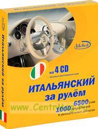 Итальянский за рулем на 4 CD (кубик)