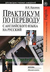Практикум по переводу с английского языка на русский