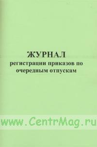 Журнал регистрации приказов по очередным отпускам