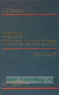 Общая психопатология: Курс лекций