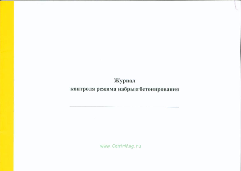 Журнал контроля режима набрызгбетонирования