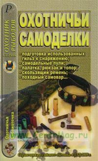 Охотничья библиотечка №4 (112) 2005. Охотничьи самоделки
