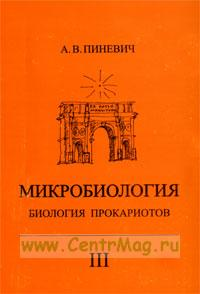Микробиология. Биология прокариотов: Учебник. В 3-х томах. Том 3