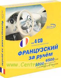 Французский за рулем на 4 CD