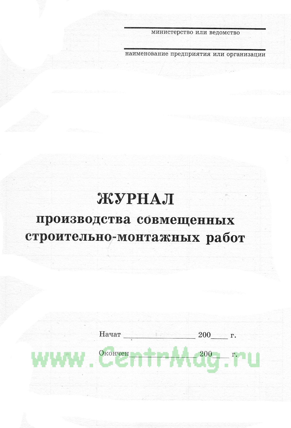 Образец заполнения Журнала Совмещенных Работ